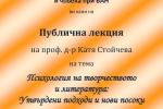 Публична академична лекция  на проф.Катя Стойчева на 13 декември 2018