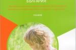 """Конференция """"Визия за ранното детство в България"""""""