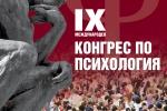 IX междуанроден конгрес по психология