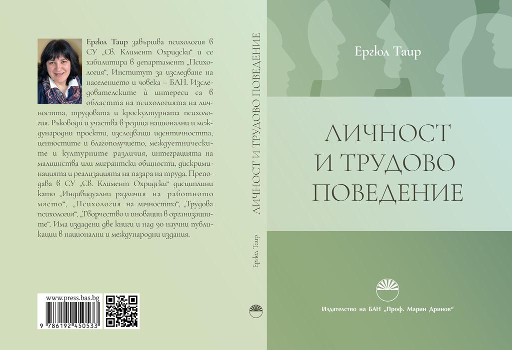 Cover book E.Tair sm