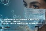 """Национален научно-изследователски проект """"Социалнопсихологични ефекти на кризата, породена от COVID-19: възприет стрес и динамика на преживяванията"""""""