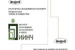 Представяне на ИИНЧ 2021 - нова брошура