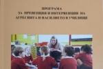 Програма за превенция и интервенция на агресията и насилието в училище