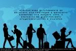 """Проект """"Психологични детерминанти на нагласите към емиграция и жизненото планиране при младите хора, в контекста на демографските предизвикателства в България"""""""