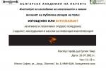 Публична академична лекция на проф. Eргюл Таир