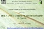 """Онлайн семинар """"Историческата демография на България - проблеми и задачи""""  - 9.6.2021"""