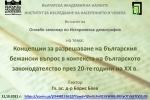 """Онлайн семинар """"Историческата демография на България - проблеми и задачи""""  - 12.10.2021"""
